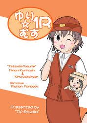 yurimusu1R-hyoushi.jpg