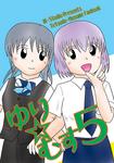 yurimusu5-H1.jpg